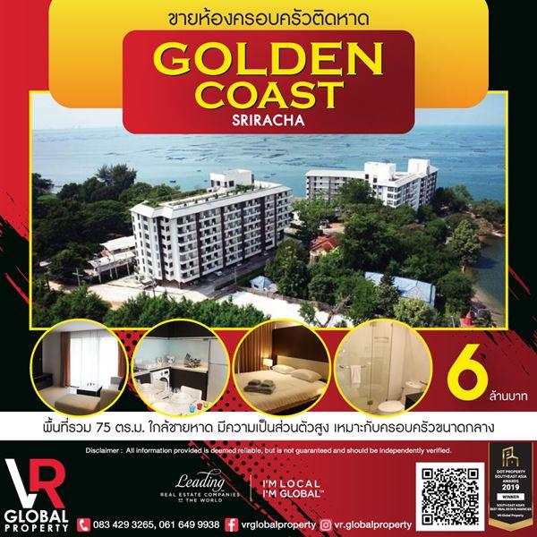 ขายห้องครอบครัวติดหาด Golden Coast ศรีราชา 75 ตร.ม. ใกล้กับชายหาด สามารถเดินไปเล่นน้ำได้